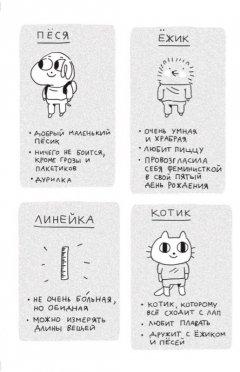 Комикс Пёся жанр Приключения и Фэнтези