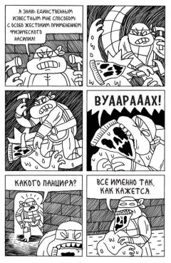 Комикс Черепахи-бойцы автор Джек Тигл