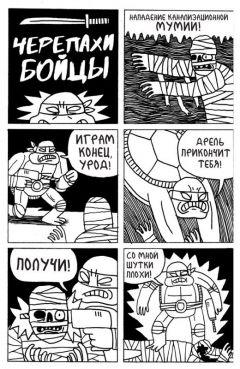 Комикс Черепахи-бойцы изображение 1