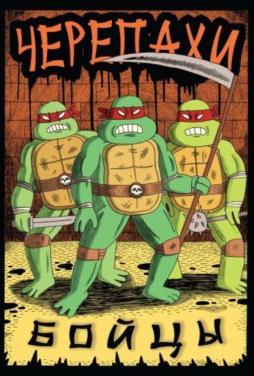 Черепахи-бойцы комикс