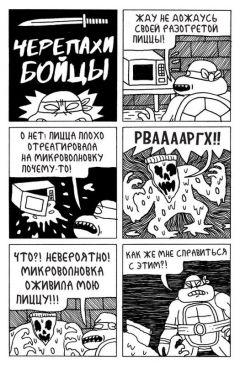 Комикс Черепахи-бойцы жанр Боевик, Боевые искусства, Комедия, Приключения и Фантастика