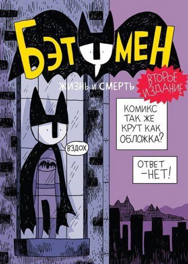 Бэтумен. Жизнь и смерть. (Увеличенный формат) комикс