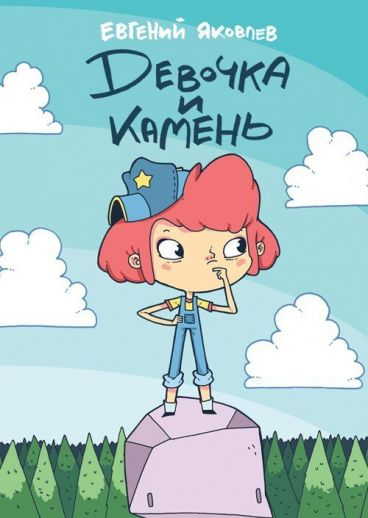 Девочка и Камень комикс