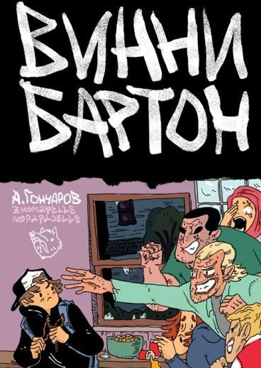 Винни Бартон. Том 1. комикс