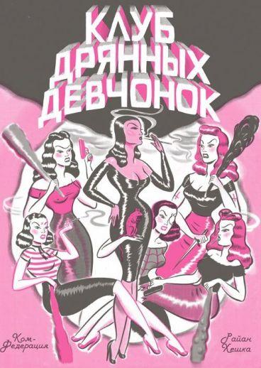 Клуб дрянных девчонок комикс