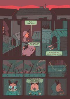 Комикс Банда жанр Приключения и Фантастика