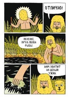Комикс Джефф ищет джунгли автор Джек Тигл