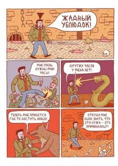 Комикс Джефф ищет джунгли жанр Приключения и Фэнтези