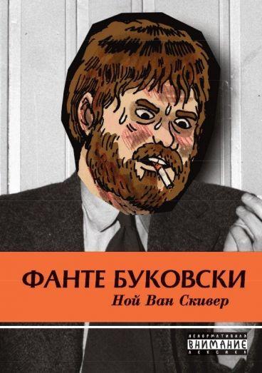 Фанте Буковски комикс