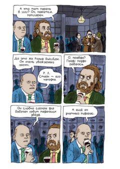 Комикс Фанте Буковски автор Ной Ван Скивер