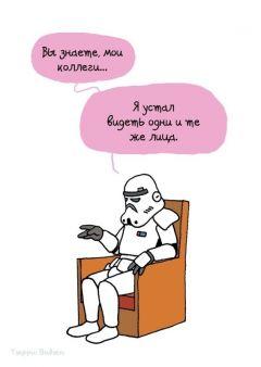 Комикс Герои у психолога. изображение 1