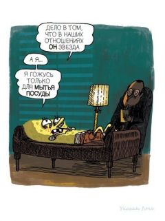 Комикс Герои у психолога. жанр Комедия