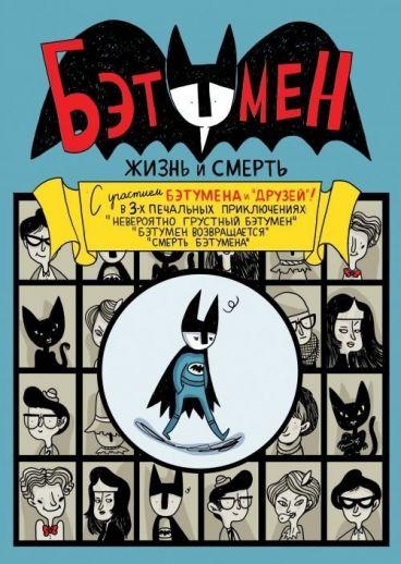 Бэтумен. Жизнь и смерть. комикс