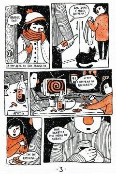 Комикс Коленки жанр Повседневность