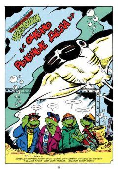 Комикс Черепашки-Ниндзя: Приключения. Книга 3. Межгалактический рестлинг (Твердый переплет) источник Teenage Mutant Ninja Turtles