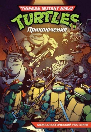 Черепашки-Ниндзя: Приключения. Книга 3. Межгалактический рестлинг (Мягкий переплет) комикс