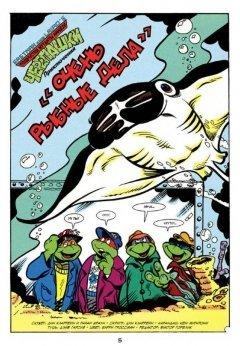 Комикс Черепашки-Ниндзя: Приключения. Книга 3. Межгалактический рестлинг (Мягкий переплет) источник Teenage Mutant Ninja Turtles