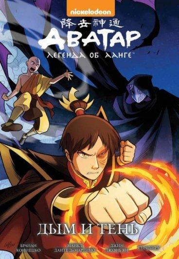 Аватар: Легенда об Аанге. Книга 4. Дым и Тень (Мягкий переплёт) комикс