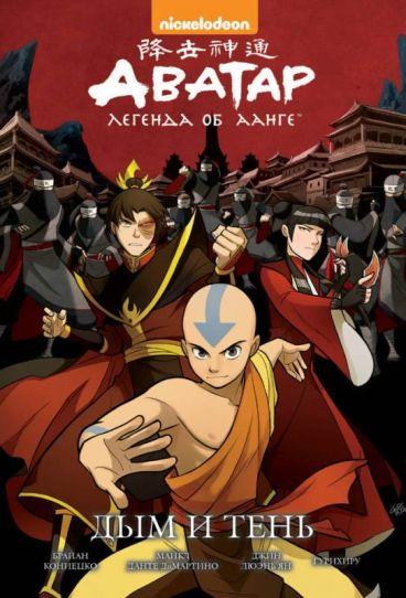 Аватар: Легенда об Аанге. Книга 4. Дым и Тень (Твёрдый переплёт) комикс