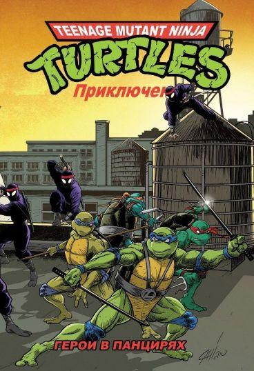 Черепашки-Ниндзя: Приключения. Книга 1. Герои в панцирях (Твёрдый переплёт) комикс