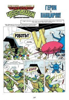 Комикс Черепашки-Ниндзя: Приключения. Книга 1. Герои в панцирях (Твёрдый переплёт) издатель Illusion Studios