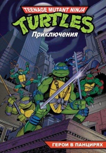 Черепашки-Ниндзя: Приключения. Книга 1. Герои в панцирях (Мягкий переплёт) комикс