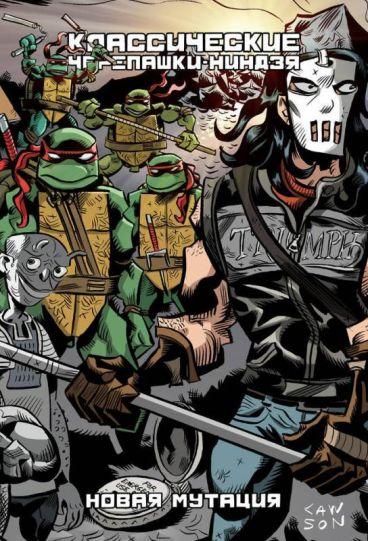 Классические Черепашки-Ниндзя. Том 8. Новая Мутация (Коллекционная обложка) комикс