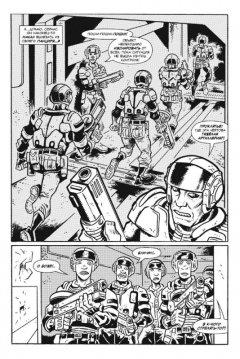 Комикс Классические Черепашки-Ниндзя. Том 8. Новая Мутация источник Teenage Mutant Ninja Turtles