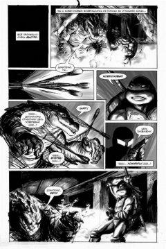 Комикс Рассказы о Черепашках-Ниндзя. Книга 3. Кожеголовый. изображение 1