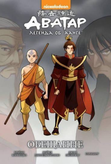 Аватар: Легенда об Аанге. Книга 1. Обещание. (Твёрдый переплёт) комикс