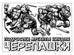 Комикс Классические Черепашки-ниндзя. Первый контакт. (Коллекционная обложка) жанр Боевик, Боевые искусства, Комедия, Приключения и Фантастика