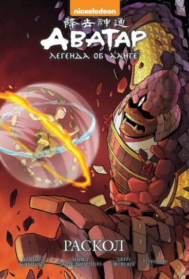 Аватар: Легенда об Аанге. Книга 3. Раскол. (Твёрдый переплёт) комикс
