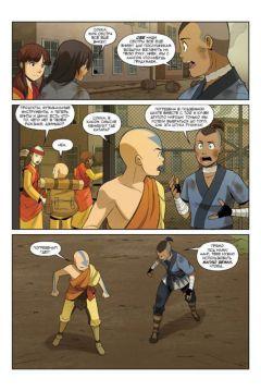 Комикс Аватар: Легенда об Аанге. Книга 3. Раскол. (Твёрдый переплёт) изображение 1