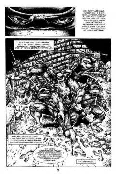 Комикс Классические Черепашки-ниндзя. Первый контакт. изображение 1