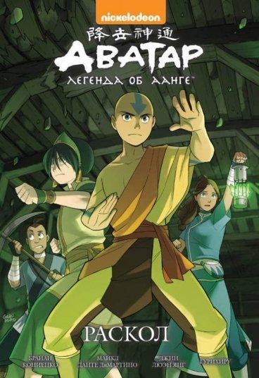 Аватар: Легенда об Аанге. Книга 3. Раскол. (Мягкий переплёт) комикс