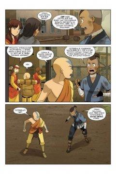 Комикс Аватар: Легенда об Аанге. Книга 3. Раскол. (Мягкий переплёт) изображение 1