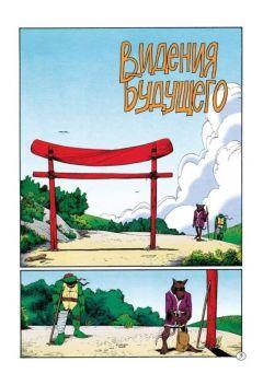 Комикс Классические Черепашки-Ниндзя: Вторая Жизнь. (Альтернативная обложка) источник Teenage Mutant Ninja Turtles