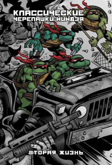 Классические Черепашки-Ниндзя: Вторая Жизнь. (Альтернативная обложка) комикс