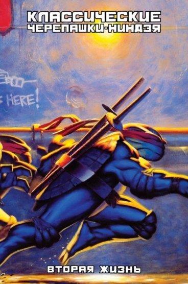 Классические Черепашки-Ниндзя: Вторая Жизнь комикс