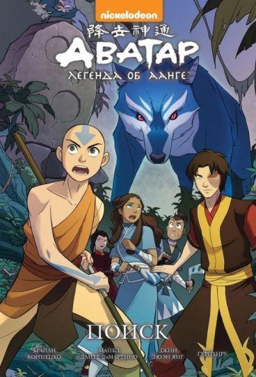 Аватар: Легенда об Аанге. Книга 2. Поиск (Твёрдый переплёт) комикс
