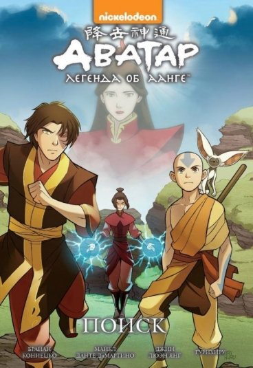 Аватар: Легенда об Аанге. Книга 2. Поиск. (Мягкий переплёт) комикс