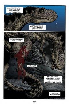 Комикс Палео. Истории Позднего Мелового Периода. издатель Illusion Studios