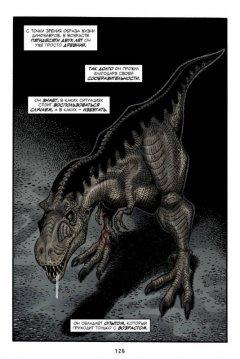 Комикс Палео. Истории Позднего Мелового Периода. источник Палео
