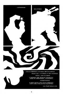 Комикс Рассказы о Черепашках-Ниндзя. Книга 2. Слепое зрение. жанр Боевик, Боевые искусства, Комедия, Приключения и Фантастика