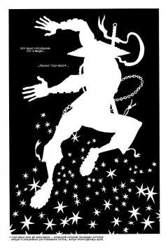 Комикс Рассказы о Черепашках-Ниндзя. Книга 2. Слепое зрение. источник Teenage Mutant Ninja Turtles