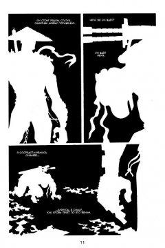 Комикс Рассказы о Черепашках-Ниндзя. Книга 2. Слепое зрение. изображение 1
