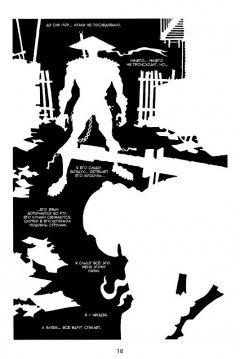 Комикс Рассказы о Черепашках-Ниндзя. Книга 2. Слепое зрение. автор Джим Лоусон