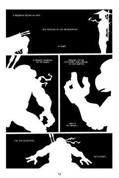 Комикс Рассказы о Черепашках-Ниндзя. Книга 2. Слепое зрение. изображение 2