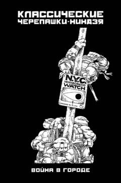 Комикс Классические Черепашки-Ниндзя: Война в Городе. (Альтернативная обложка) источник Teenage Mutant Ninja Turtles