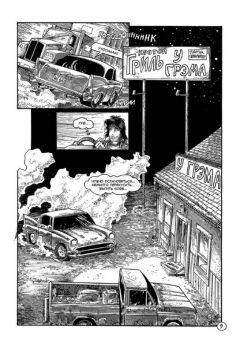 Комикс Классические Черепашки-Ниндзя: Война в Городе. (Альтернативная обложка) автор Кевин Истмен
